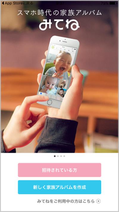 子供の写真や動画を共有、整理アプリ