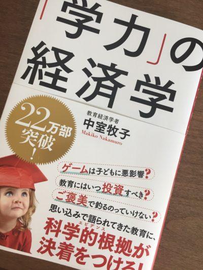 「ゲームは子供に悪影響?」「ご褒美で釣るのっていいの?」親の疑問が解決する一冊!