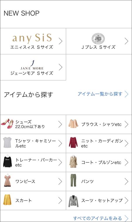 小さいサイズの服が欲しい 簡単に見つける方法
