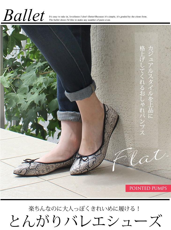 小さいサイズのペタンコ靴を楽天amiamiで購入したよ♪