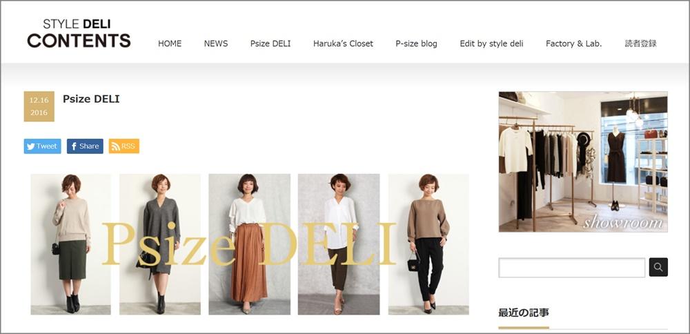 ファッション誌にも掲載!小さい人でも買いやすいスタイルデリを小柄女子はチェックしよう!