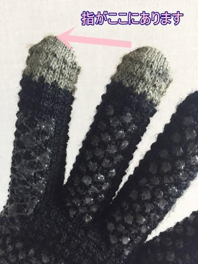 サクサクメールできる手袋
