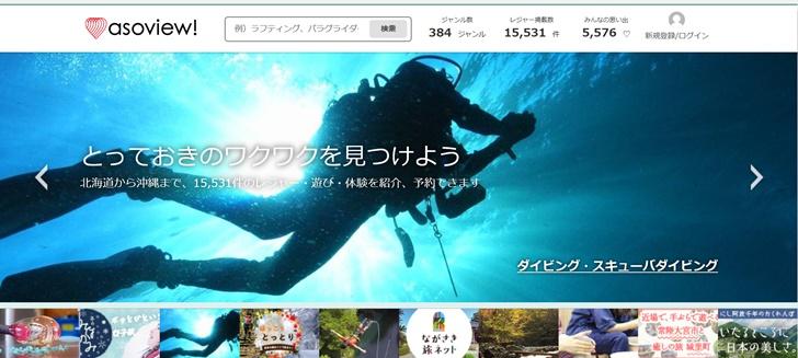 日本全国の『遊び』を簡単に探せる!子供に色んな体験をさせたい人は要チェック!