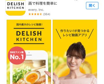 デリッシュキッチン ユッキーナCM