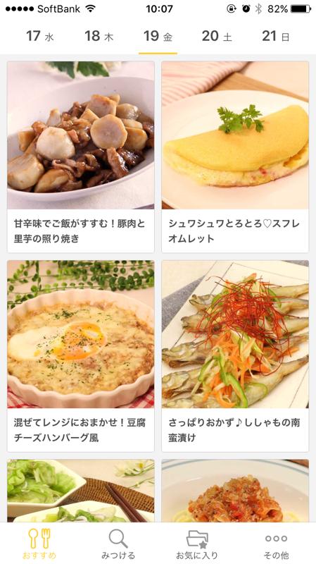 おすすめ料理アプリ