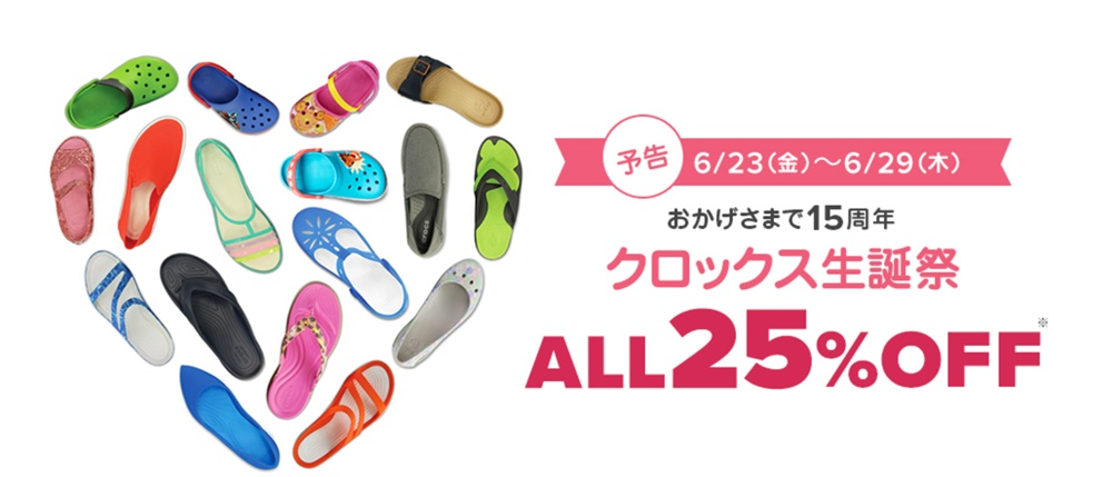 【6/23~セール情報!】クロックス生誕祭で全品25%off!夏サンダルをゲットしよう!