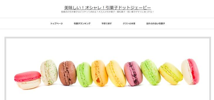 引き菓子ドットジェーピー