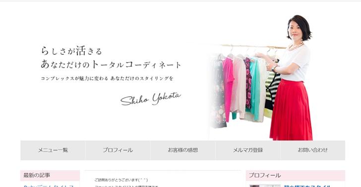 横田志穂さん ブログ