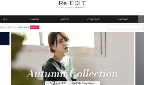リエディ おすすめファッションサイト