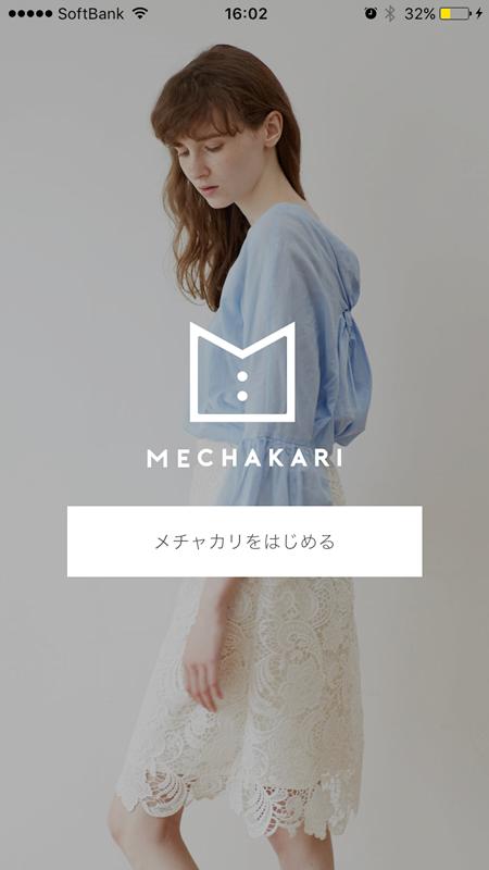 メチャカリ 洋服レンタル 詳しい説明