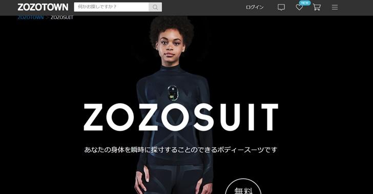あなたの身体の寸法を瞬時に採寸する『ZOZOSUIT』を注文してみた!