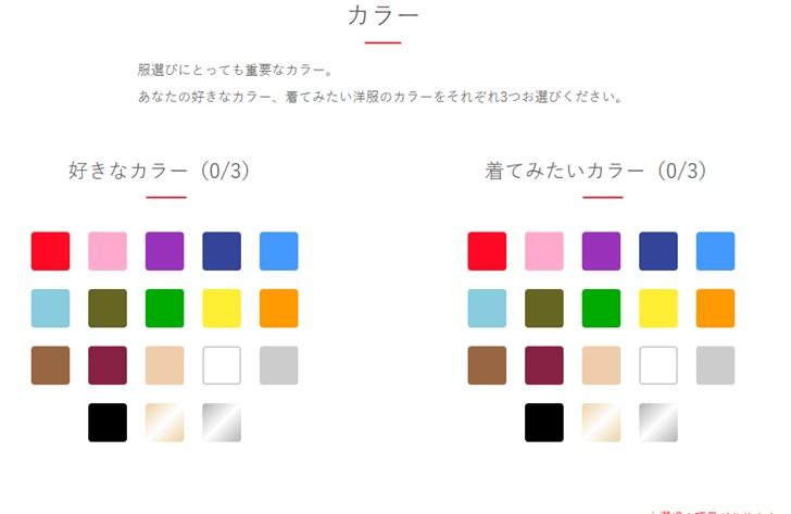 3 好きなカラーを選ぶ