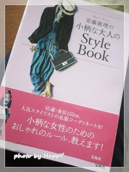 安藤眞理 スタイルブック