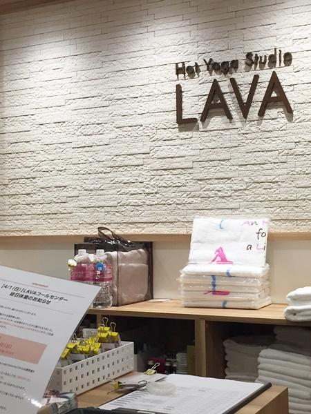 ホットヨガスタジオ「LAVA(ラバ)」で手ぶら体験した正直な口コミ