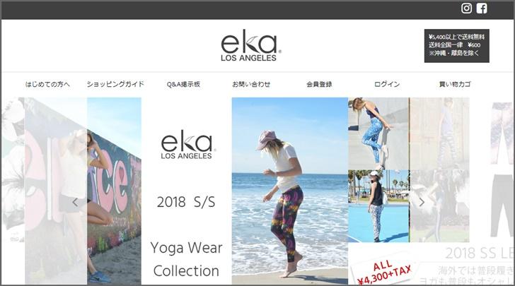 eka 公式サイト