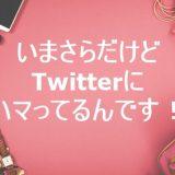 Twitterやりましょう!
