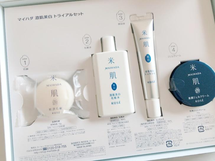 美白化粧品 おすすめトライアルセット