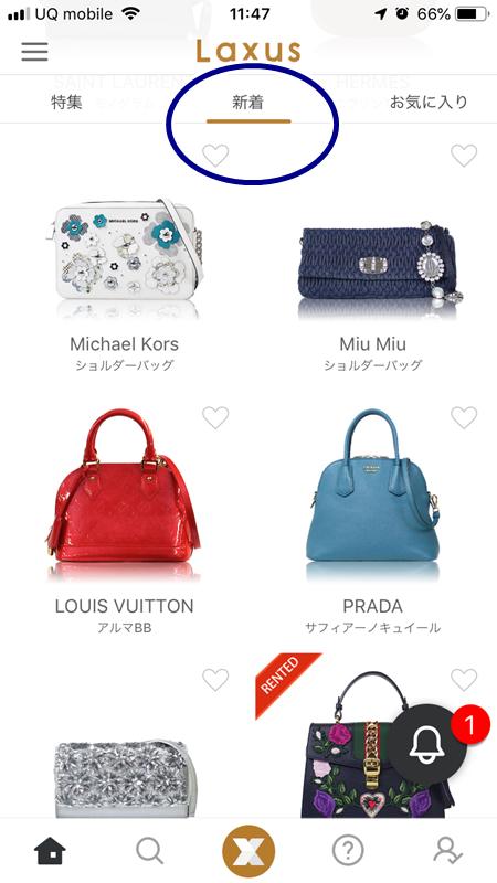 ラクサス 綺麗なバッグを借りる方法