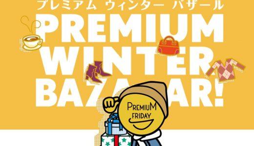 全国デパートで新しく開催される「プレミアムウィンターバザール」でお得にお買い物できる!