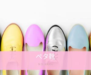 ペタ靴まとめ記事