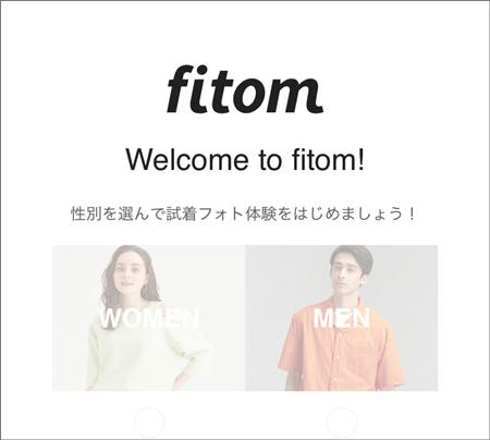 fitom(フィットム)の使い方