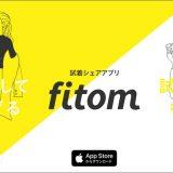fitom アプリの詳しい説明