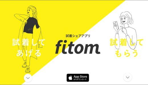 「同じ体型の人の試着」でネットショッピングも失敗しない!試着シェアアプリfitom(フィットム)