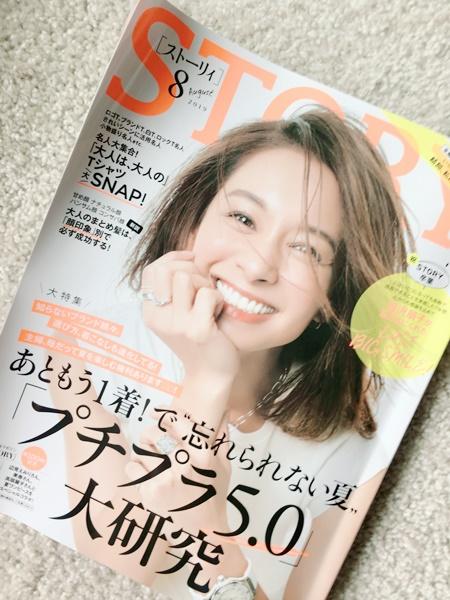 ファッション雑誌 STORY