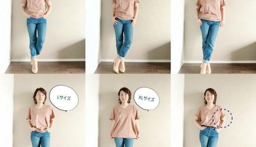 【実験!】GUのTシャツを全サイズ着比べるとどれくらい見た目が違うのか!?