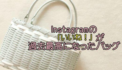 Instagramで最多「いいね!」がついたバッグは、おばあちゃんの手作り!