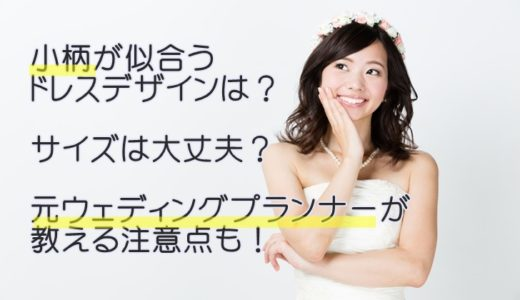【元プランナー伝授】小柄女性がウェディングドレスを選ぶときのコツは?似合うデザインは?