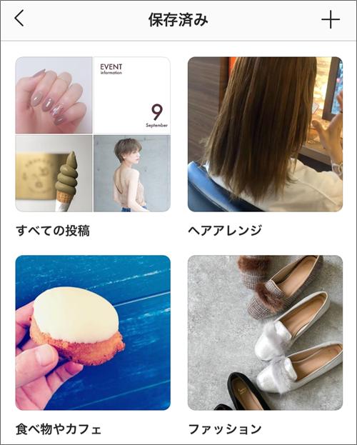 Instagram保存方法