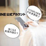 LINE公式 募集中