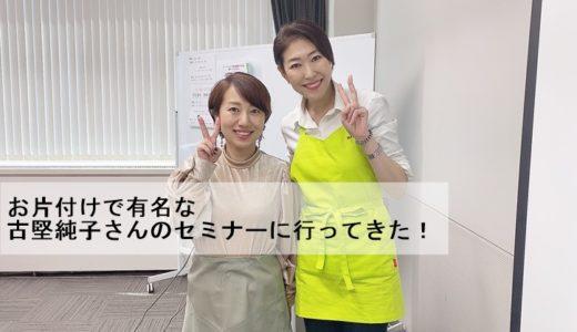 片付けで有名な古堅純子さんのセミナーに参加して、家族の幸せは家で決まると思った理由