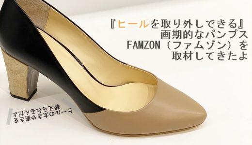 ヒールを変えれるパンプス「FAMZON(ファムゾン)」が大阪に来たので履き心地を詳しくレビュー