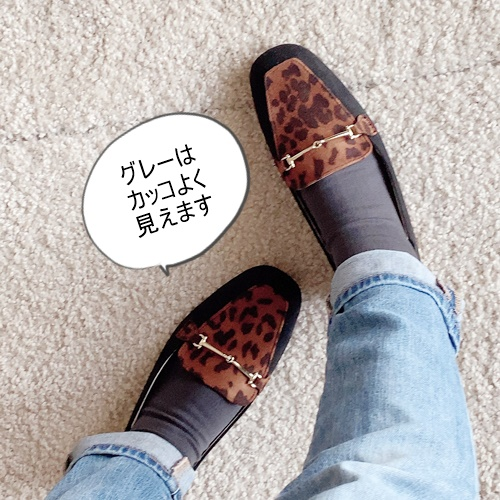 ローファー 靴下の合わせ方
