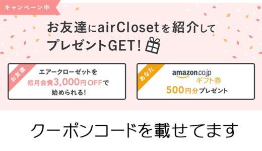 ファッションレンタル「エアークローゼット」で初回3,000円オフになるクーポン情報
