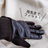 手が小さい人向け 手袋