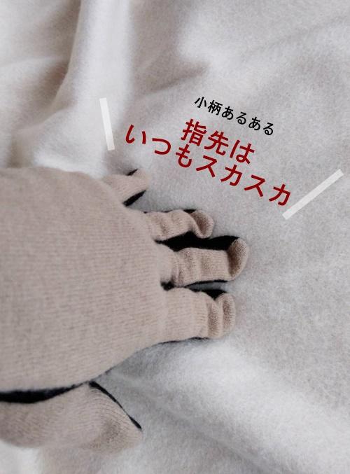 手袋が大きくて困る 小柄あるある