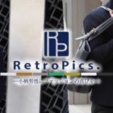 レトロピクス 小柄男性のファッションブランド