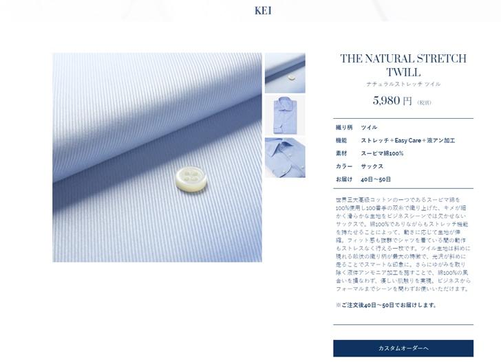 オーダーメイドシャツ 簡単に採寸 KEI