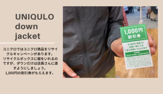 【意外と知らない】ユニクロのダウンは捨てずに店舗に持っていくと、1,000円クーポンがもらえるよ