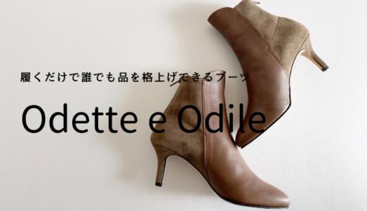 仕事や講師業におすすめ!小さいサイズのある綺麗目ブーツならオデットエオディールがイチオシ!
