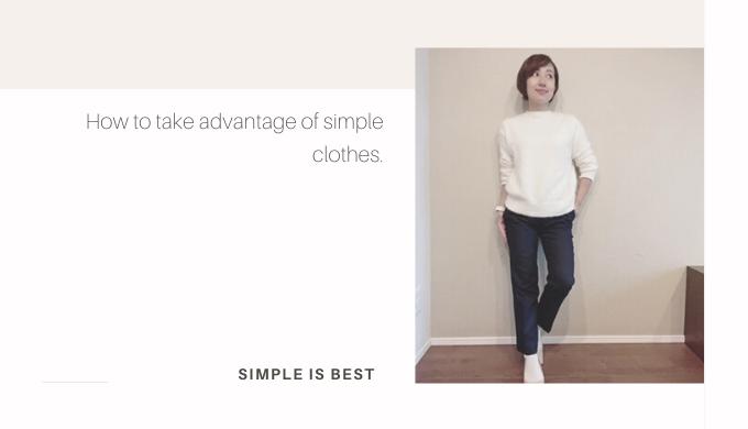 シンプルな服のコーディネート