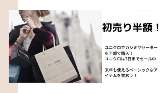 ユニクロ新年初売り半額!1月1日~3日まで オンラインではXSサイズあり