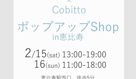 恵比寿にて小柄ブランド「LittleMy×cobitto」共同ポップアップショップ開催!