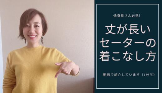 【動画で紹介】丈の長いセーターをピッタリ着る方法