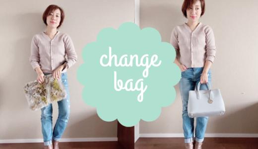 全く同じコーディネートだけど、バッグを変えるだけで雰囲気が変わる?