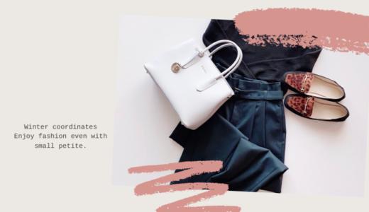 「小柄専用ショップ」で購入した服でコーディネートすれば、サイズの不満ゼロ!