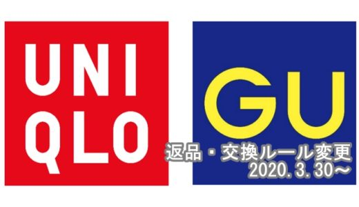 【2020.3.30~】GU・ユニクロで返品・交換ルールが一部変更になります。丈直ししたアイテムは返品不可になる